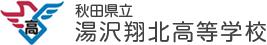 秋田県立 湯沢翔北高等学校